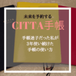 CITTA手帳